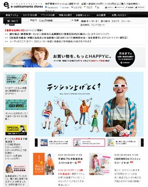 e-zakka mania stores(イーザッカマニアストアーズ)