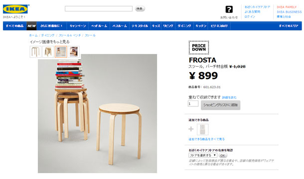 IKEA「FROSTAスツール」