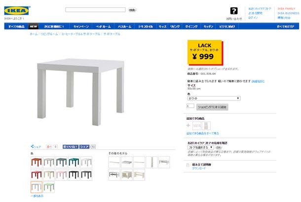 IKEA「LACK サイドテーブル」