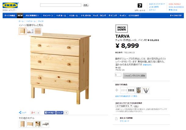 IKEA「TARVA(タルヴァ)チェスト」