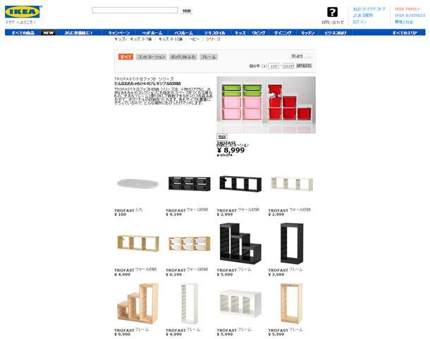 IKEA「TROFAST(トロファスト)シリーズ」