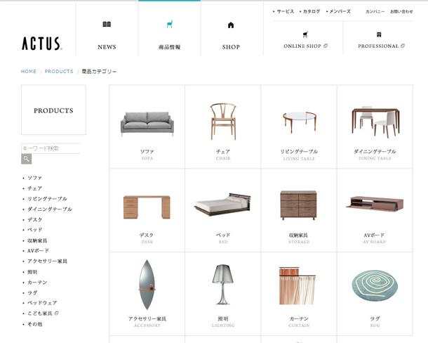 ACTUS,インテリア,家具,雑貨,ショップ
