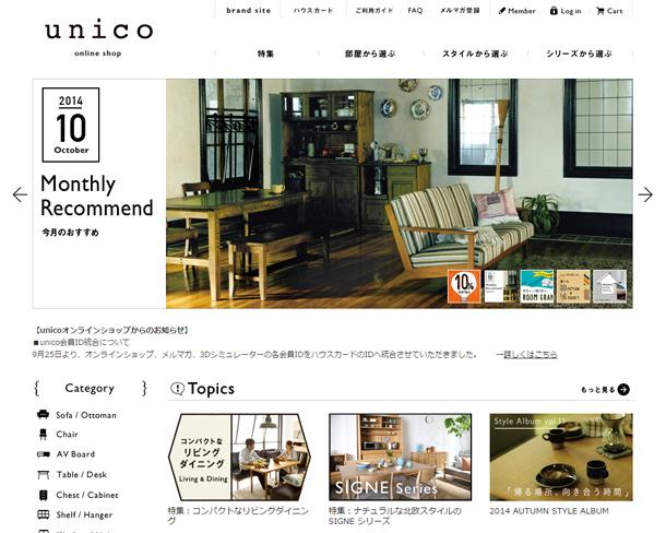 ≪unico≫オンラインショップ