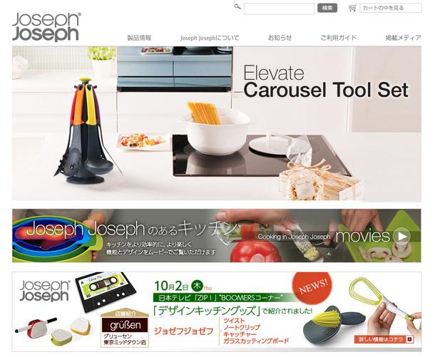 JosephJoseph(ジョゼフジョゼフ)日本公式サイト